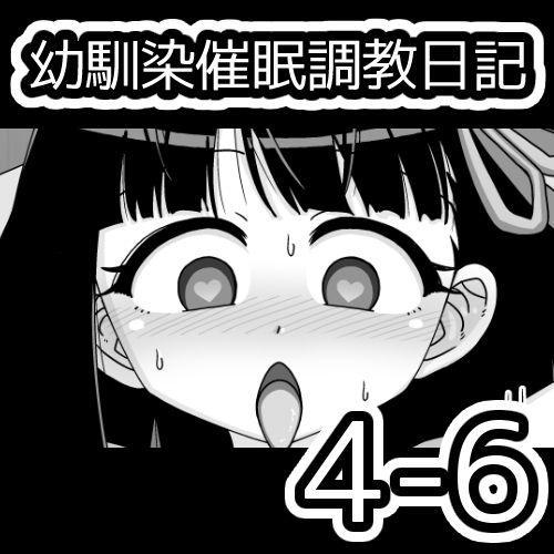 Osananajimi Saimin Choukyou Nikki 362