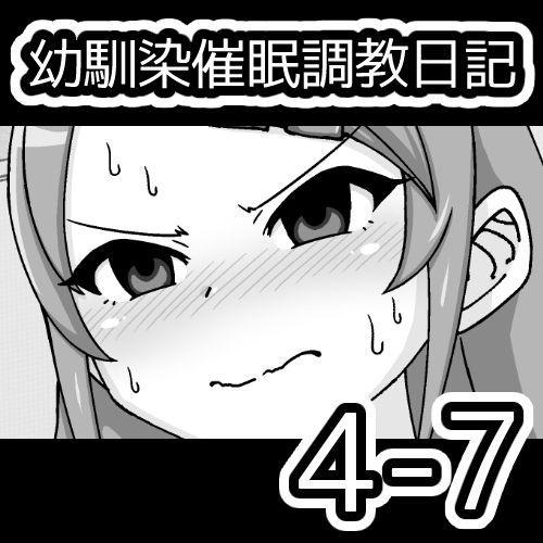 Osananajimi Saimin Choukyou Nikki 378