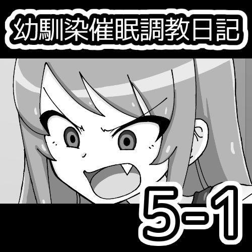 Osananajimi Saimin Choukyou Nikki 483