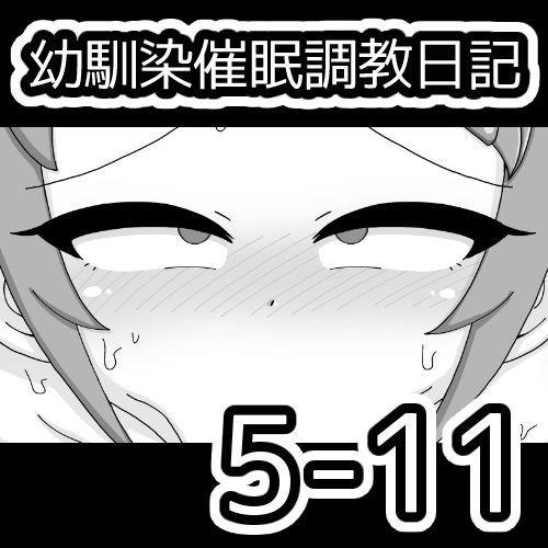 Osananajimi Saimin Choukyou Nikki 623