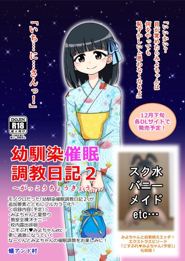 Osananajimi Saimin Choukyou Nikki 641