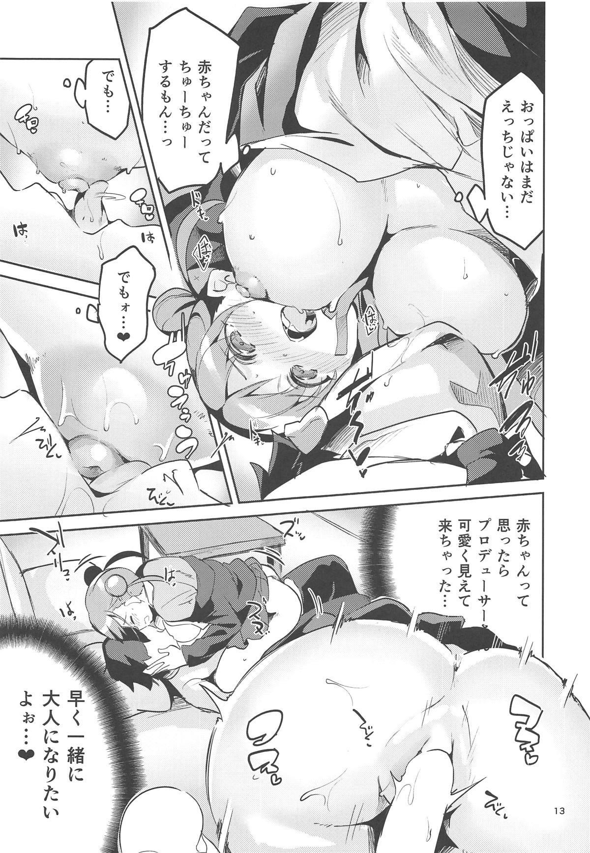 Torokeru Chocolate Dip 11