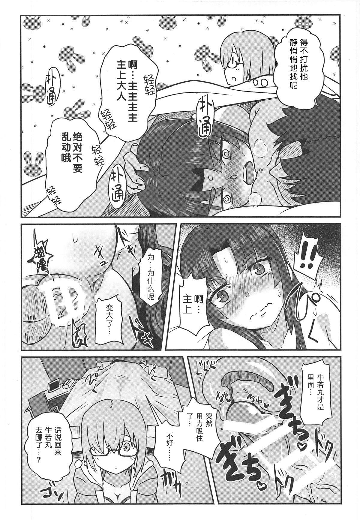 Ushiwakamaru to Asobou! 17