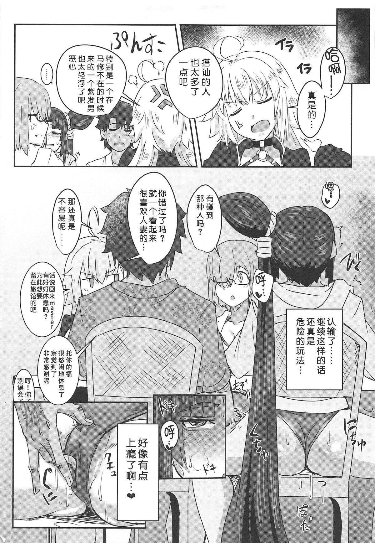 Ushiwakamaru to Asobou! 22