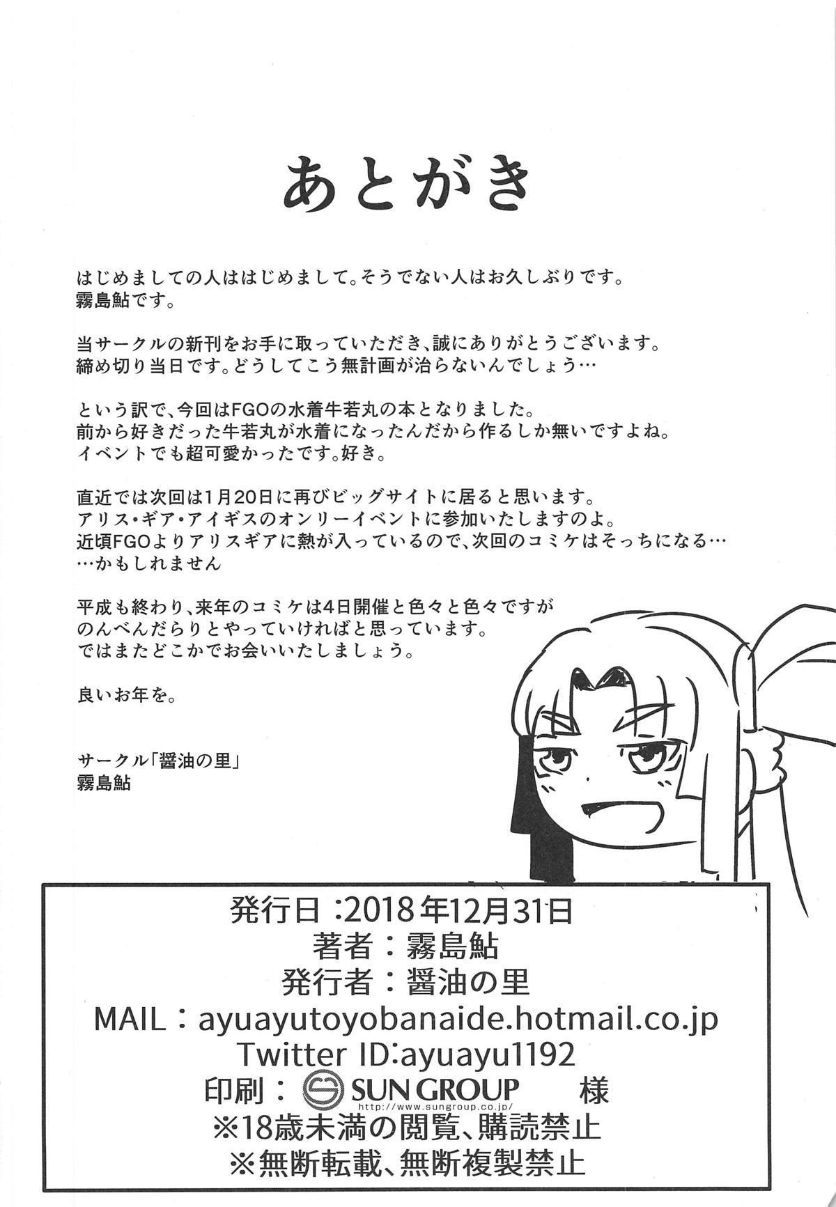 Ushiwakamaru to Asobou! 23