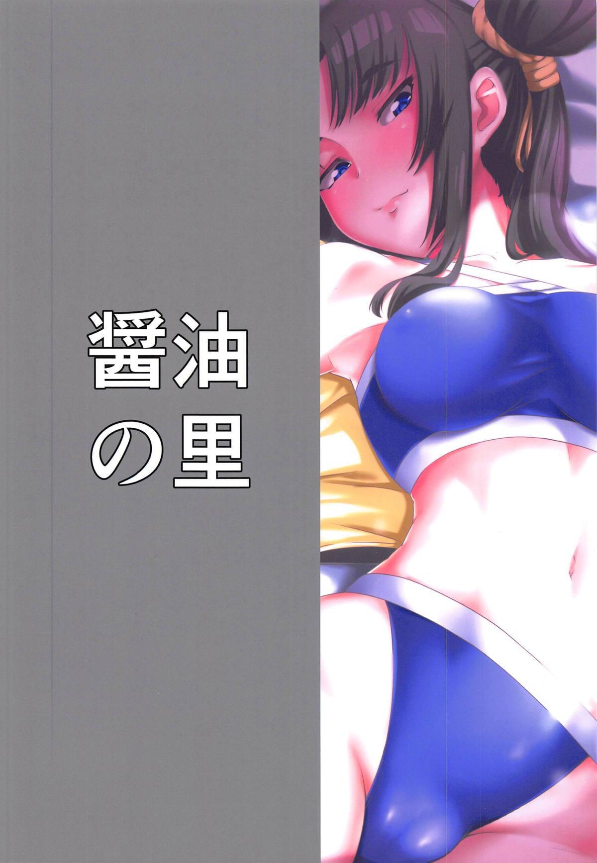 Ushiwakamaru to Asobou! 24