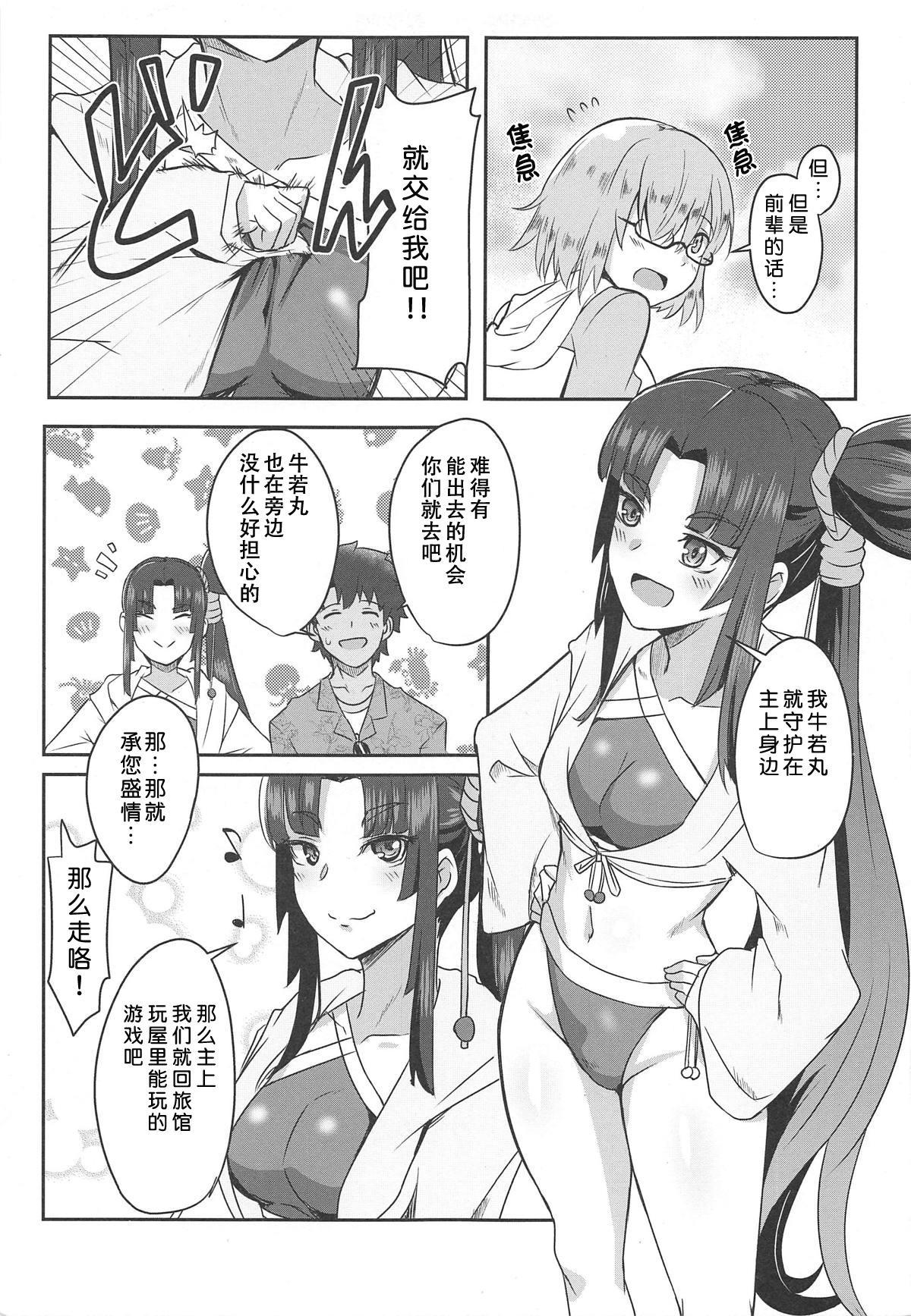Ushiwakamaru to Asobou! 4
