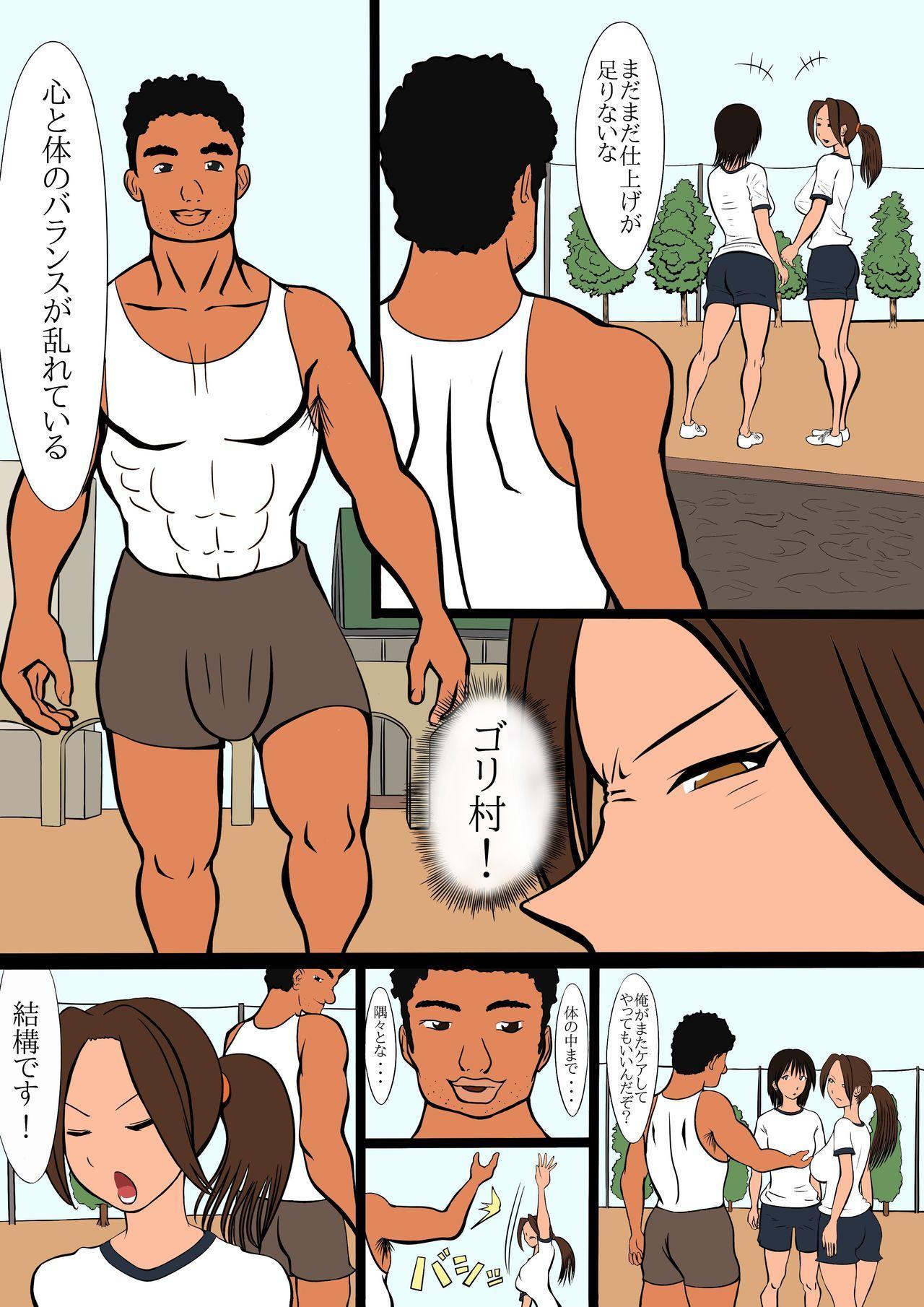 netorare furasshu bakku 12