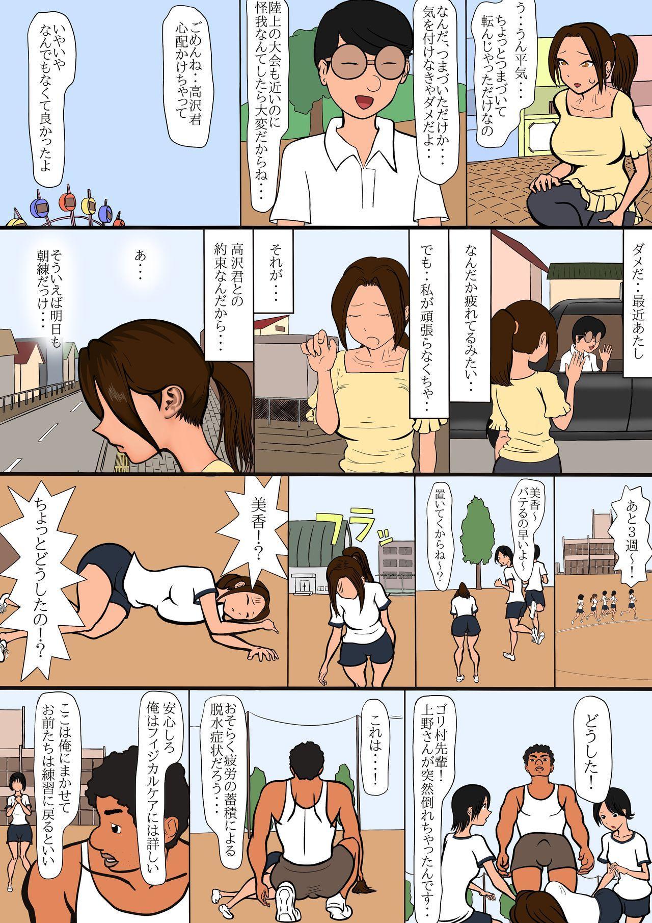 netorare furasshu bakku 16