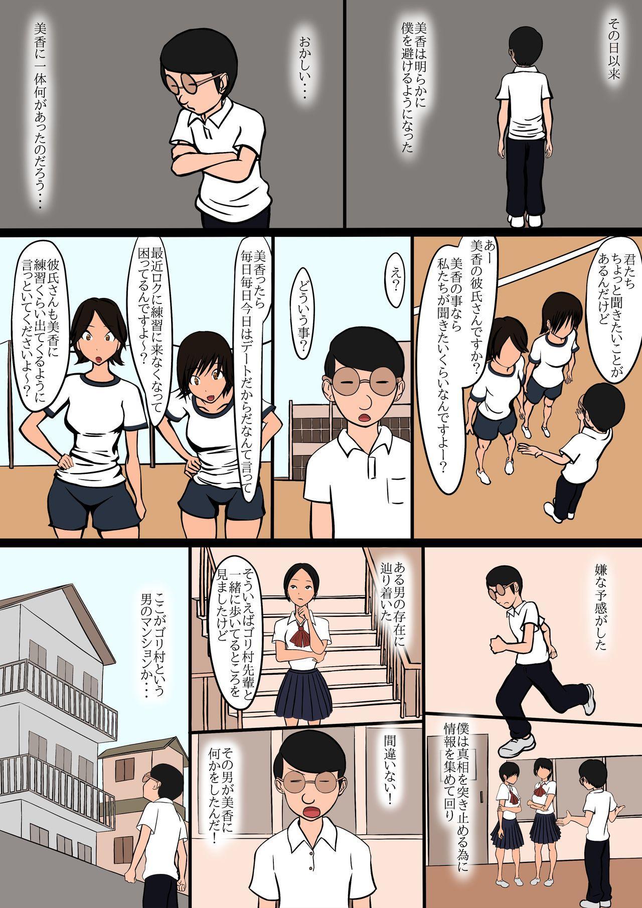 netorare furasshu bakku 23