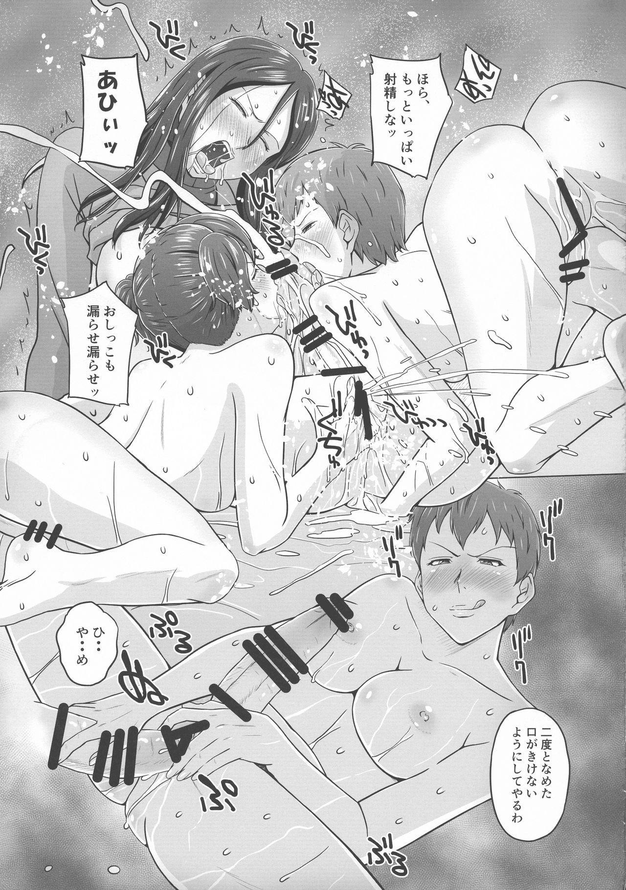 Ura Senshamichi Futanari Les Battle! Vol. 1 14