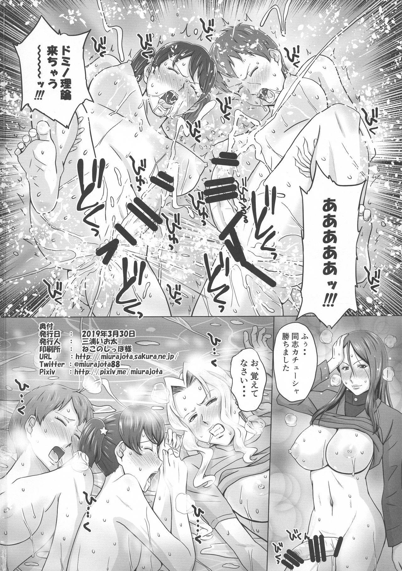 Ura Senshamichi Futanari Les Battle! Vol. 1 17