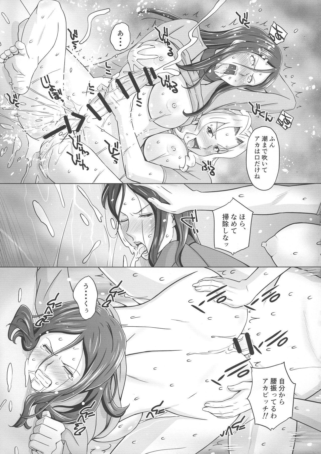 Ura Senshamichi Futanari Les Battle! Vol. 1 8
