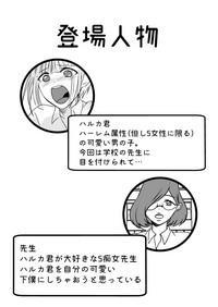 Haruka-kun no Oshioki na Hibi 2 2