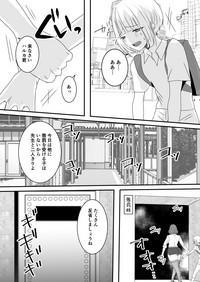 Haruka-kun no Oshioki na Hibi 2 4