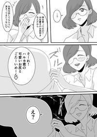 Haruka-kun no Oshioki na Hibi 2 7