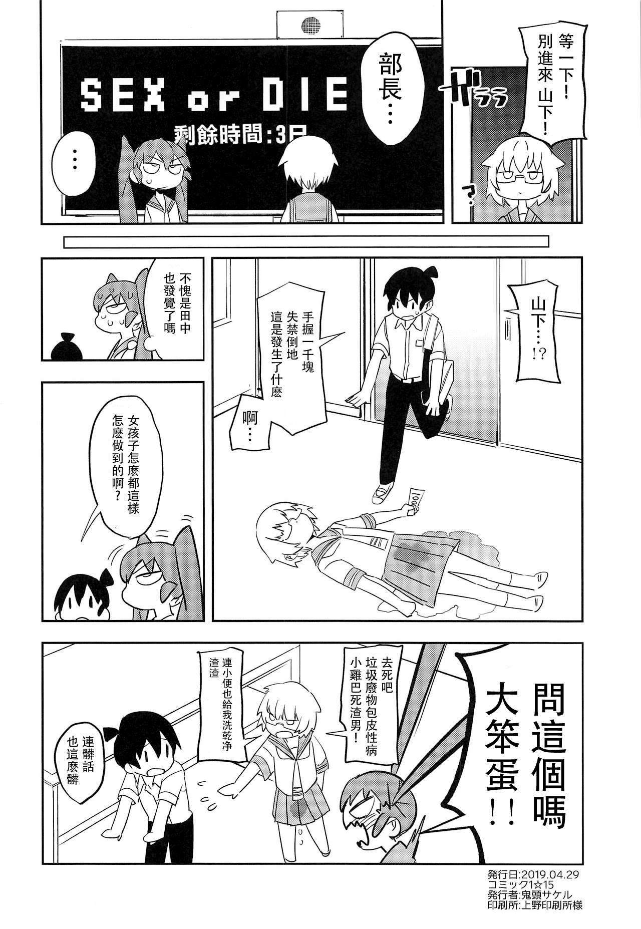 Ueno-san wa Iresasetai! 丨上野想讓我插個爽! 21