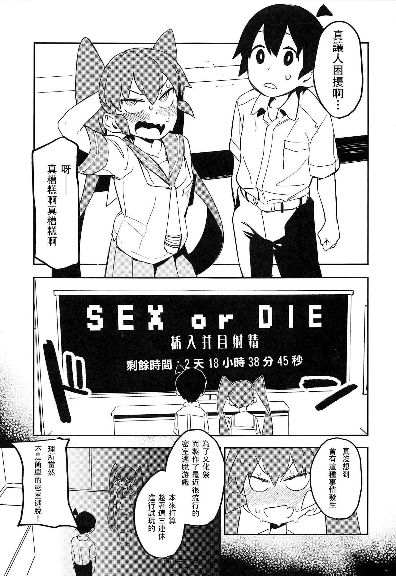 Ueno-san wa Iresasetai! 丨上野想讓我插個爽! 2