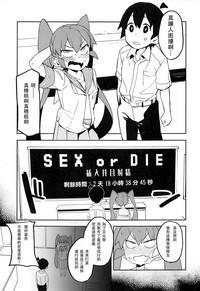Ueno-san wa Iresasetai! 丨上野想讓我插個爽! 3