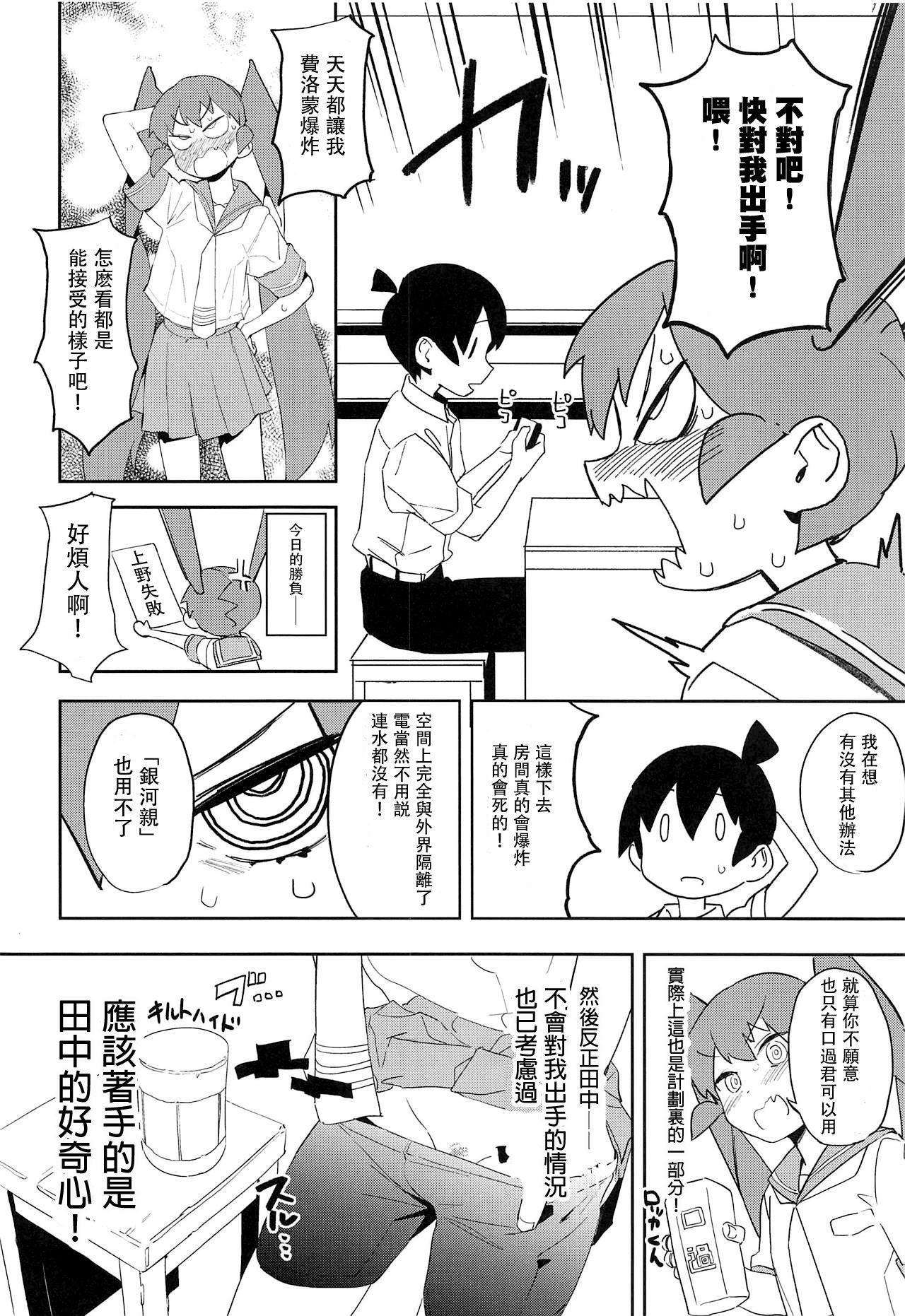 Ueno-san wa Iresasetai! 丨上野想讓我插個爽! 5
