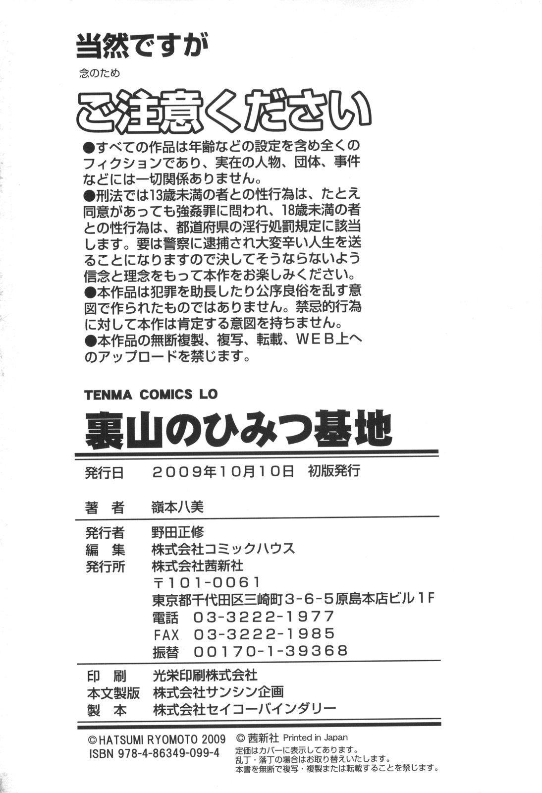 Urayama no Himitsu Kichi | 後山的秘密基地 216