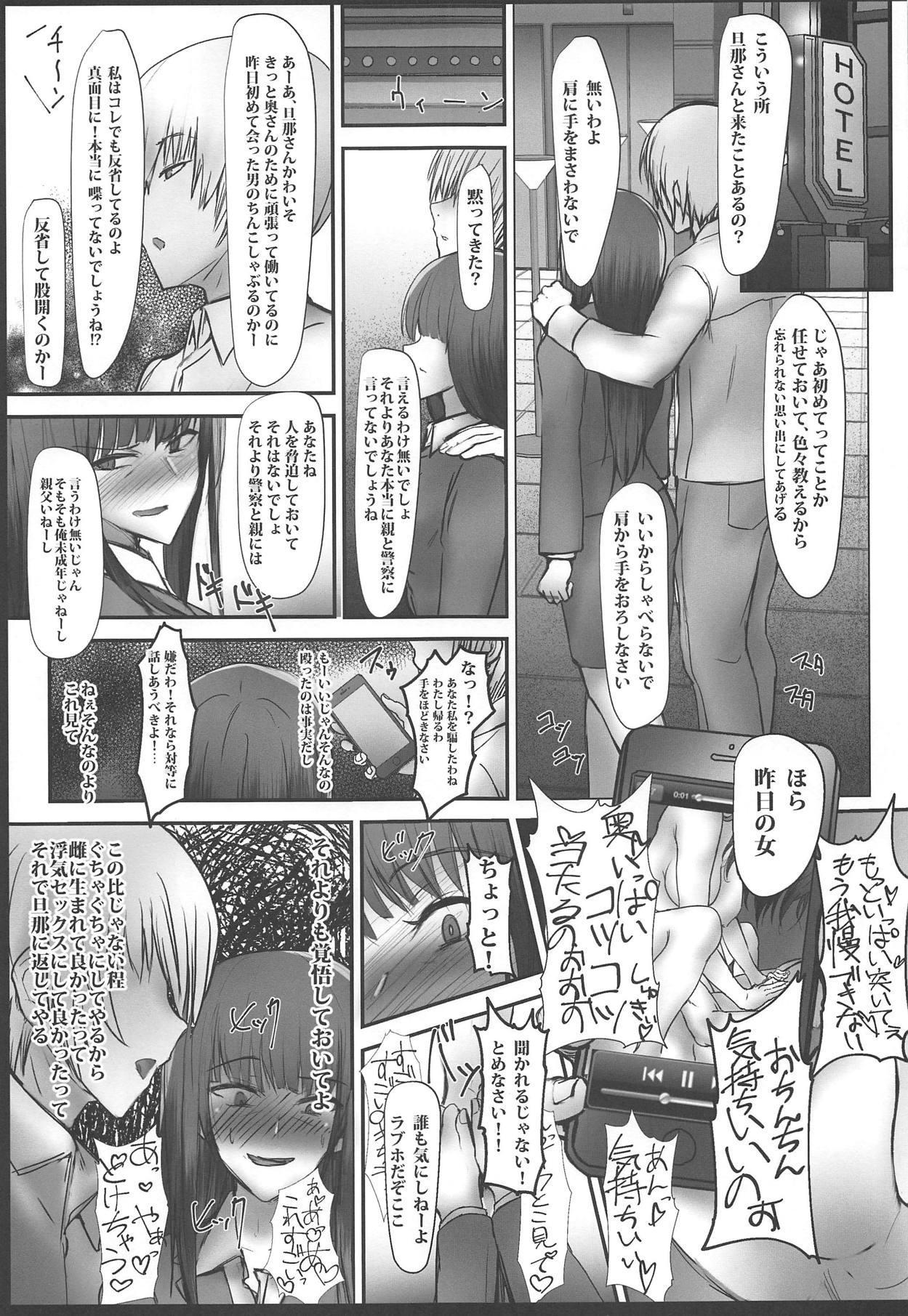 (COMIC1☆15) [Flaming Dragon (Bouto)] Tsuyoi Sensha no Kowashikata NTR Zenpen -Nishizumi-ryuu Iemoto Nishizumi Shiho Shihan no Baai- (Girls und Panzer) 11