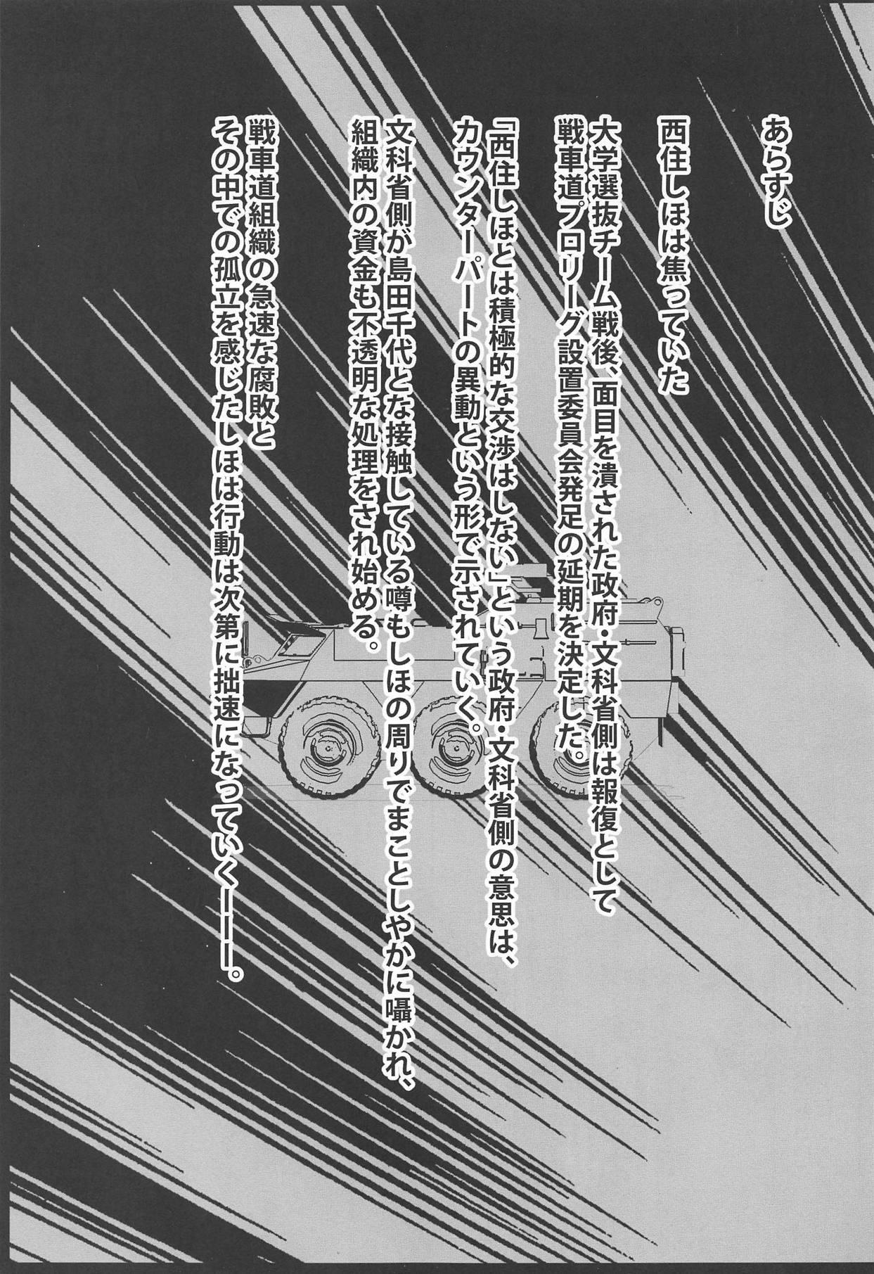 (COMIC1☆15) [Flaming Dragon (Bouto)] Tsuyoi Sensha no Kowashikata NTR Zenpen -Nishizumi-ryuu Iemoto Nishizumi Shiho Shihan no Baai- (Girls und Panzer) 1
