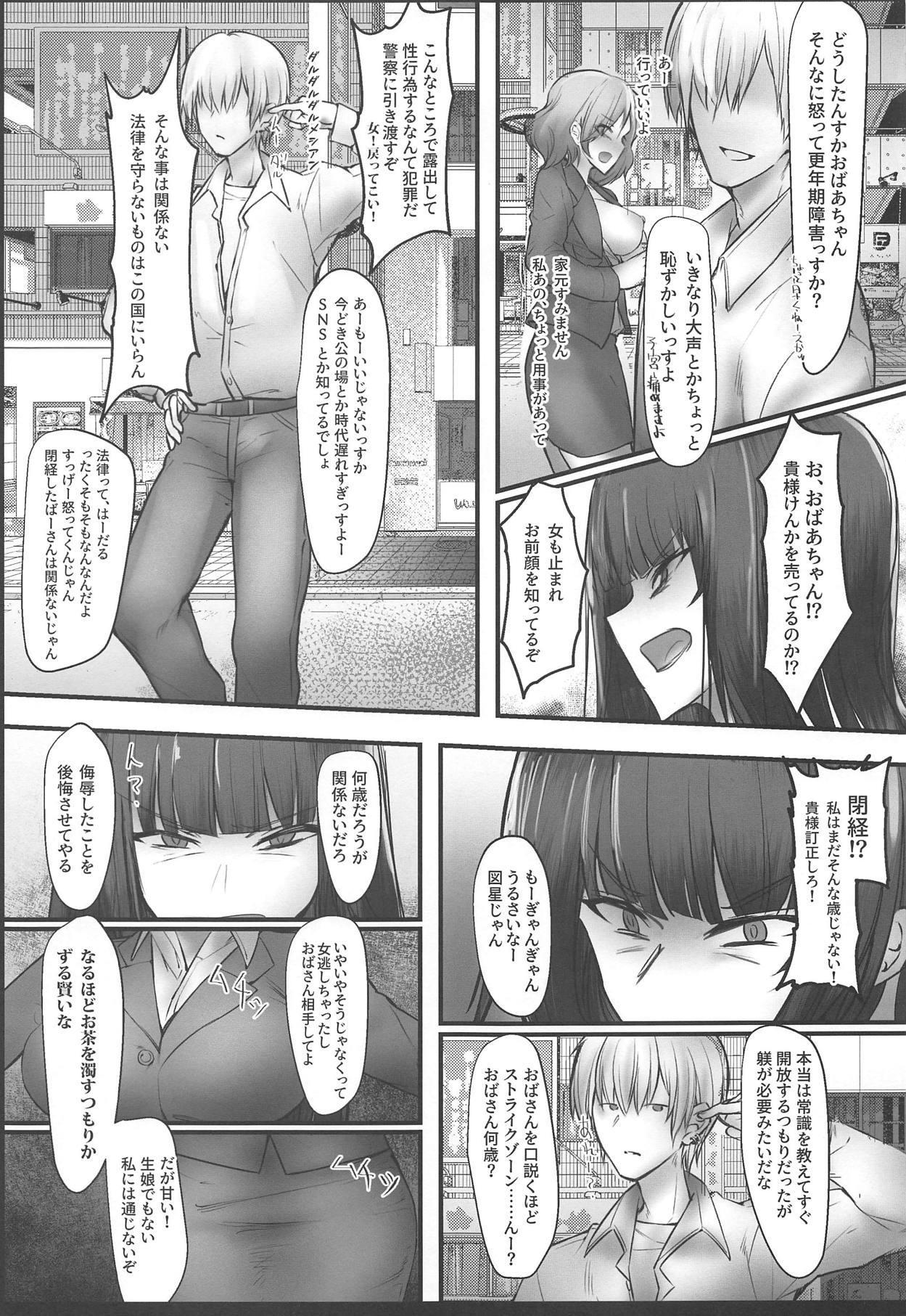 (COMIC1☆15) [Flaming Dragon (Bouto)] Tsuyoi Sensha no Kowashikata NTR Zenpen -Nishizumi-ryuu Iemoto Nishizumi Shiho Shihan no Baai- (Girls und Panzer) 5
