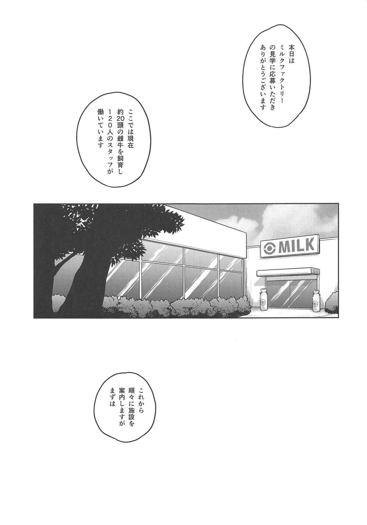 Occult Mania-chan no Milk Factory Junbichuu 2