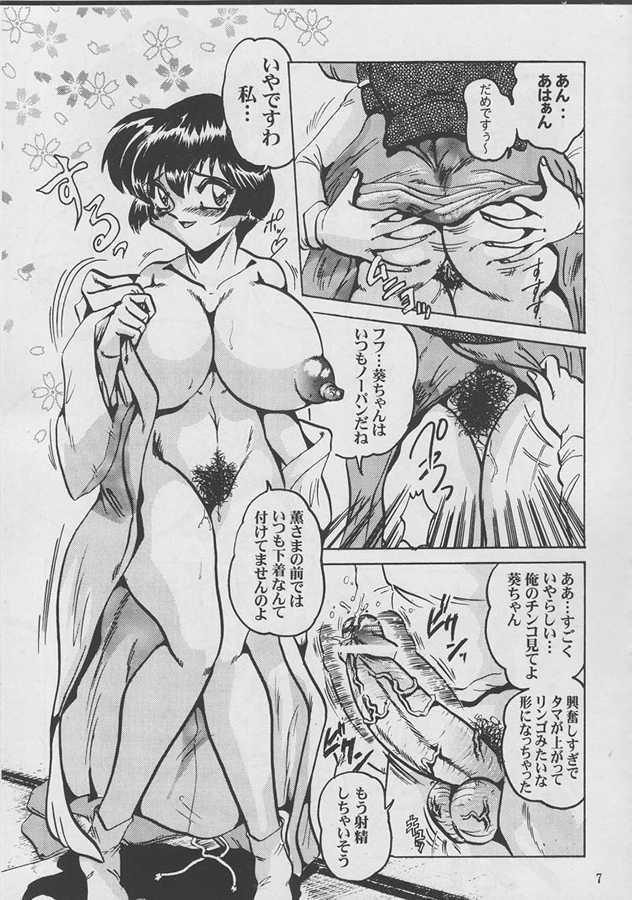 Shin Hanzyuuryoku V 5