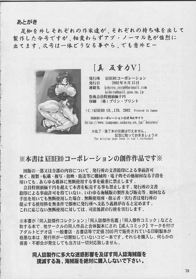 Shin Hanzyuuryoku V 68