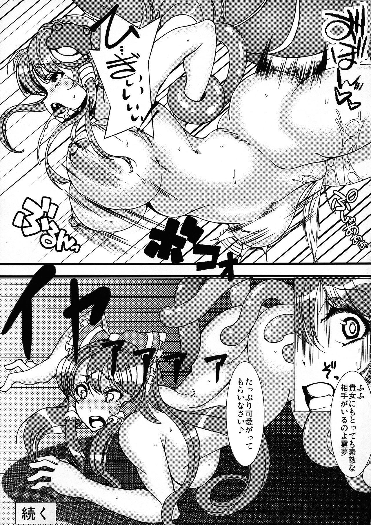 Sanae to Reimu ga Shokushu ni Sugoi Koto sarechau Hon 16