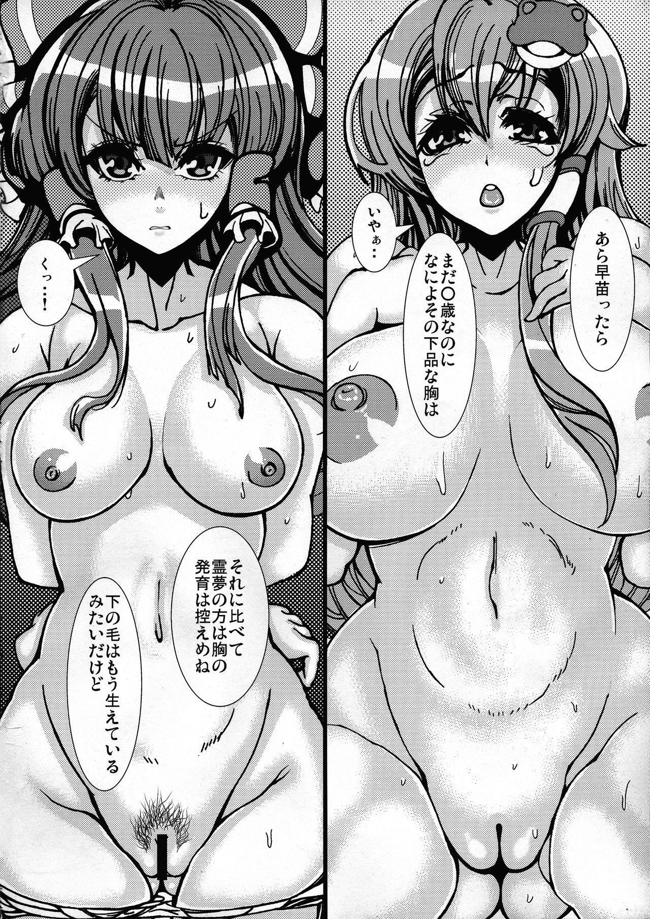 Sanae to Reimu ga Shokushu ni Sugoi Koto sarechau Hon 3