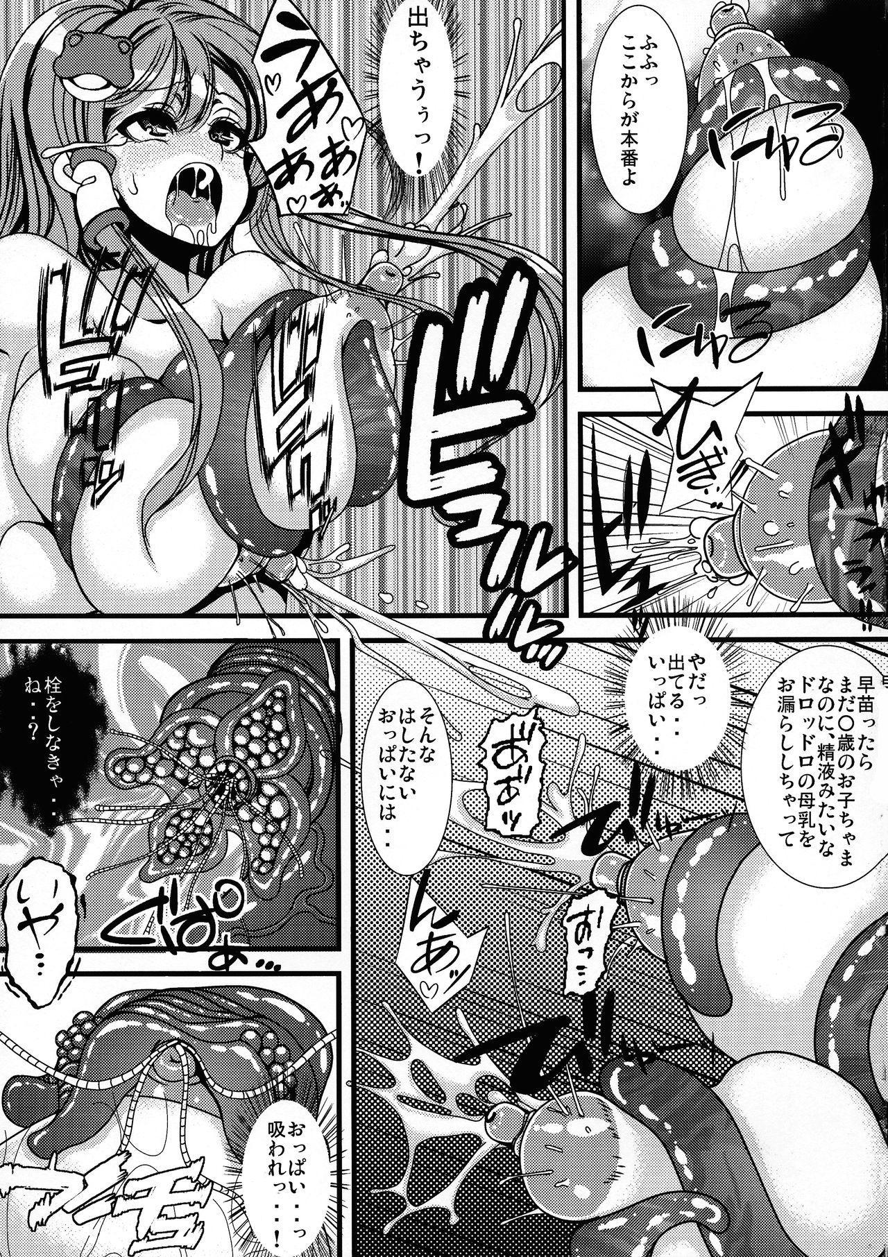 Sanae to Reimu ga Shokushu ni Sugoi Koto sarechau Hon 6