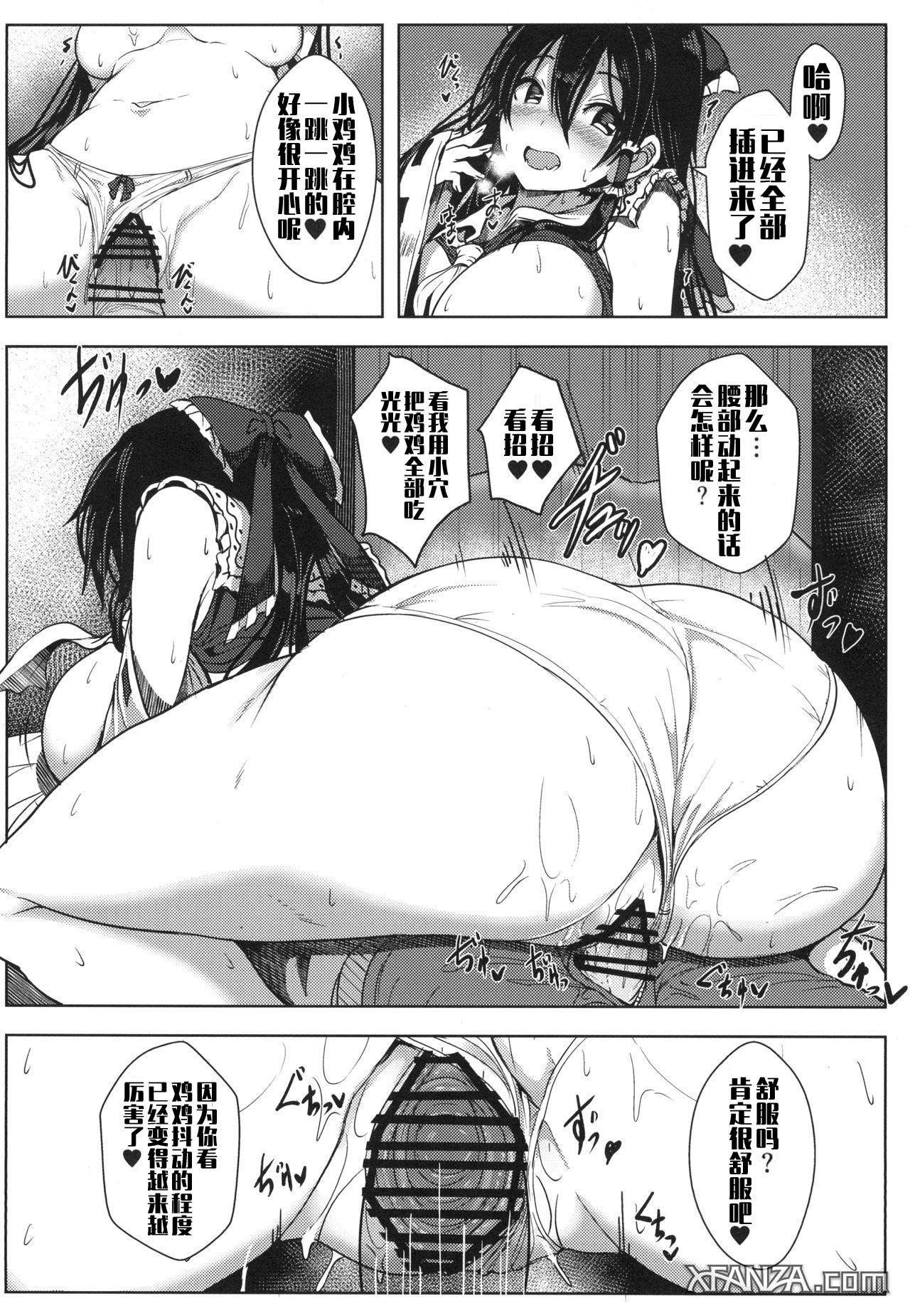 Reimu-san no Ecchi na Hon 9
