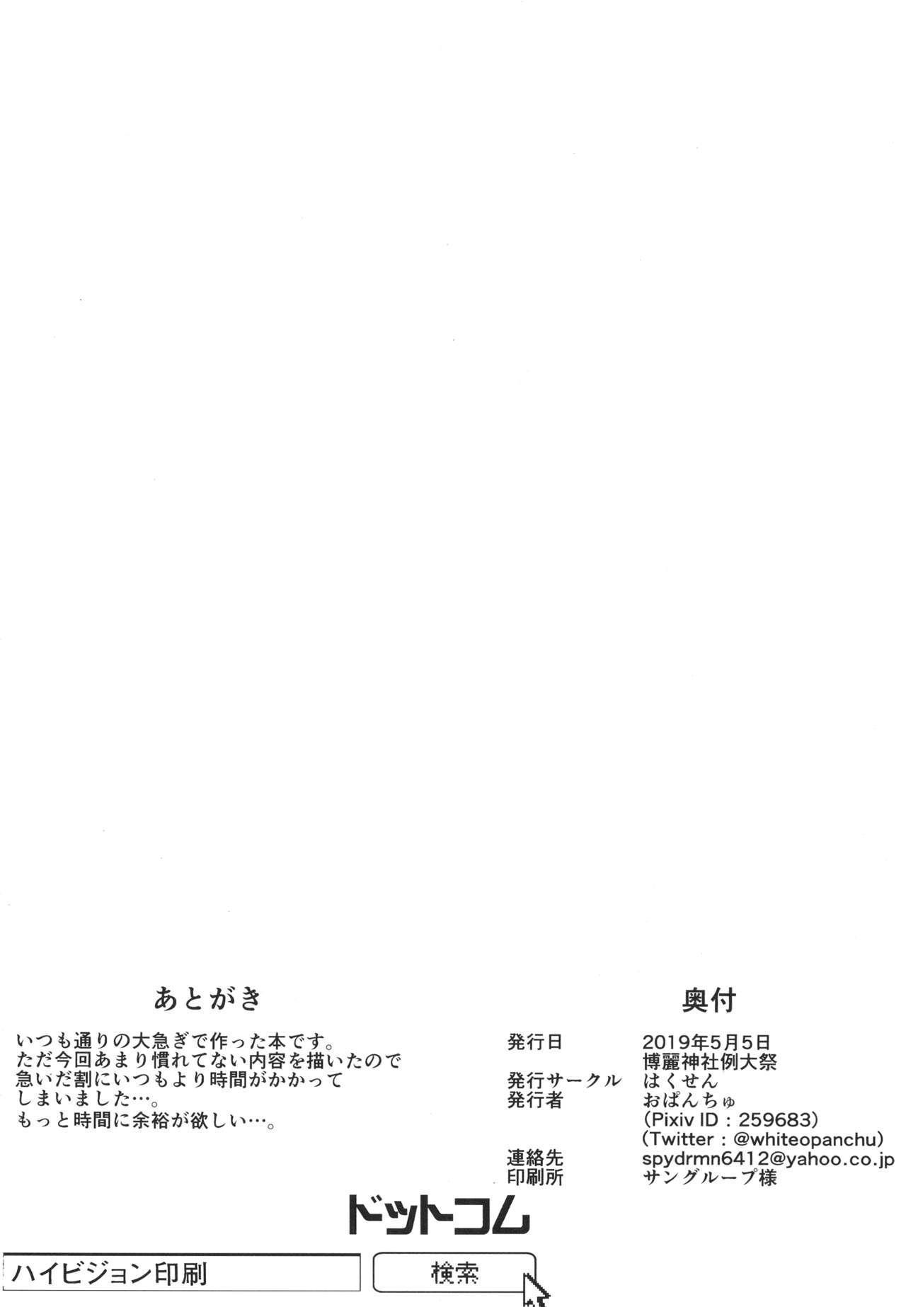 Reimu-san no Ecchi na Hon 13
