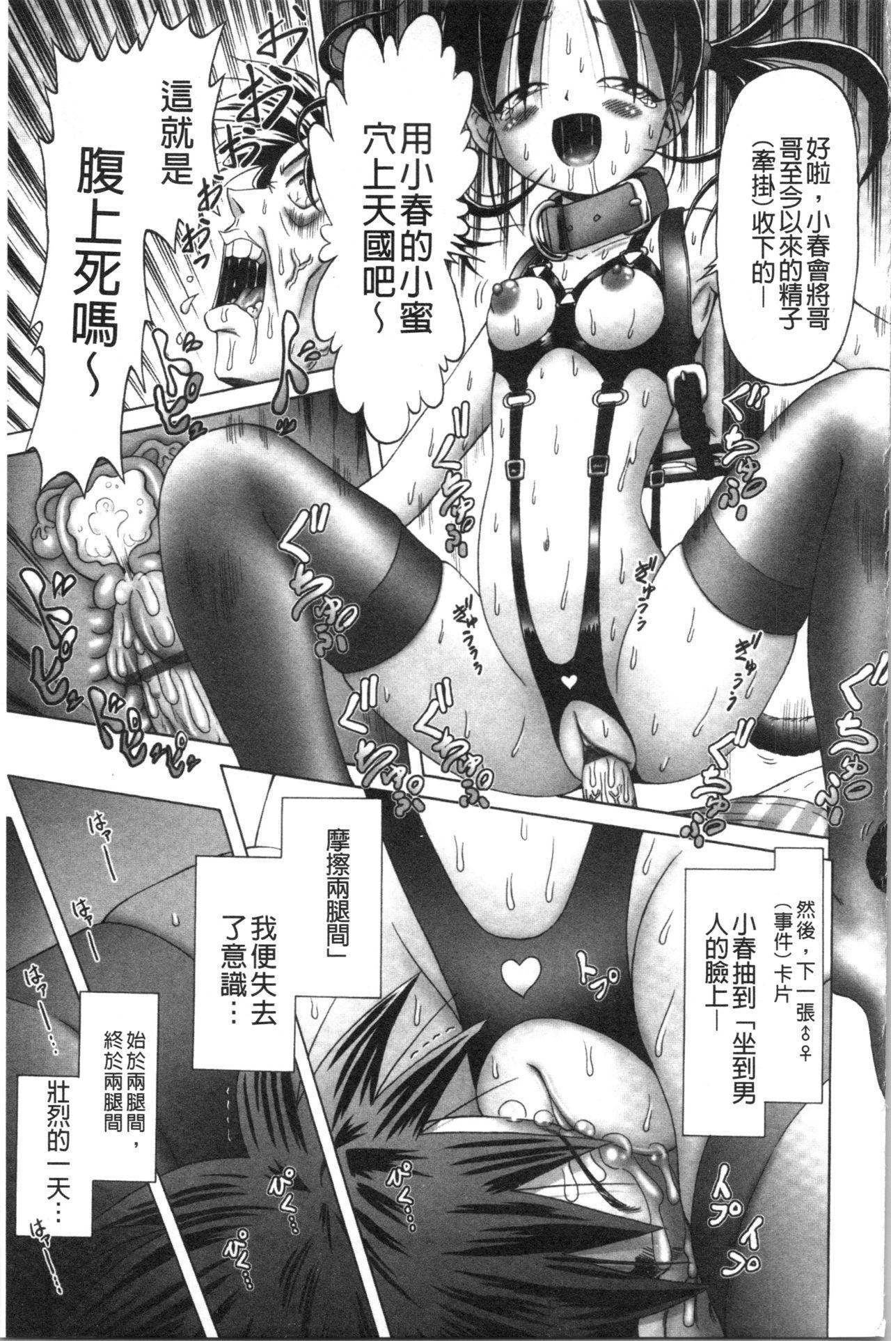 Yousei Settai - Aiyoku no Yukemuri Ryojou | 幼性接待 愛欲的溫泉湯煙旅情 134