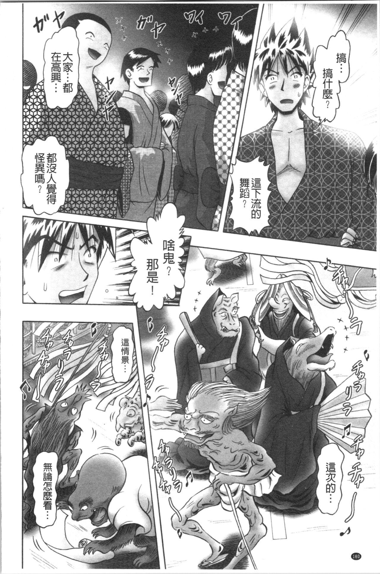 Yousei Settai - Aiyoku no Yukemuri Ryojou | 幼性接待 愛欲的溫泉湯煙旅情 181