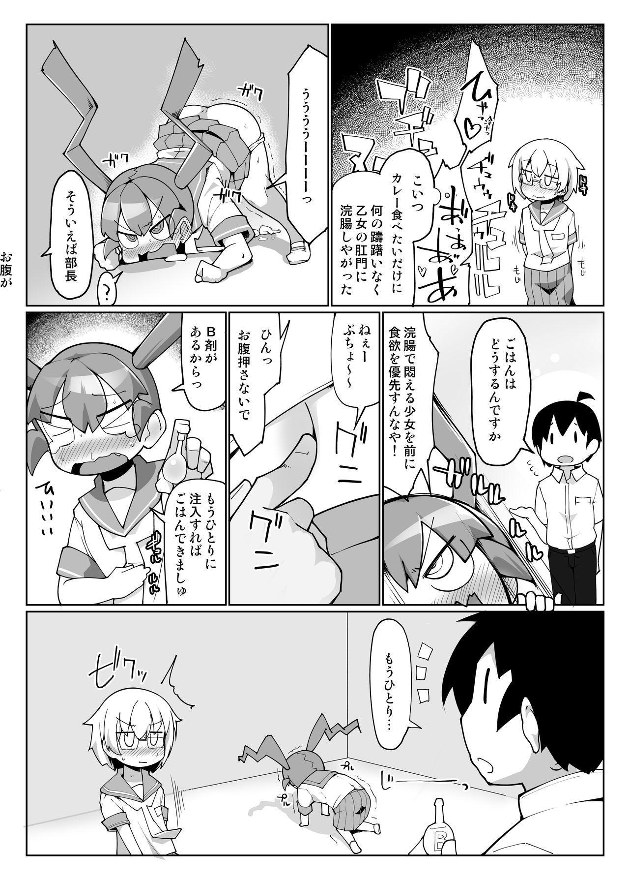 Curry Aji no Curry 5