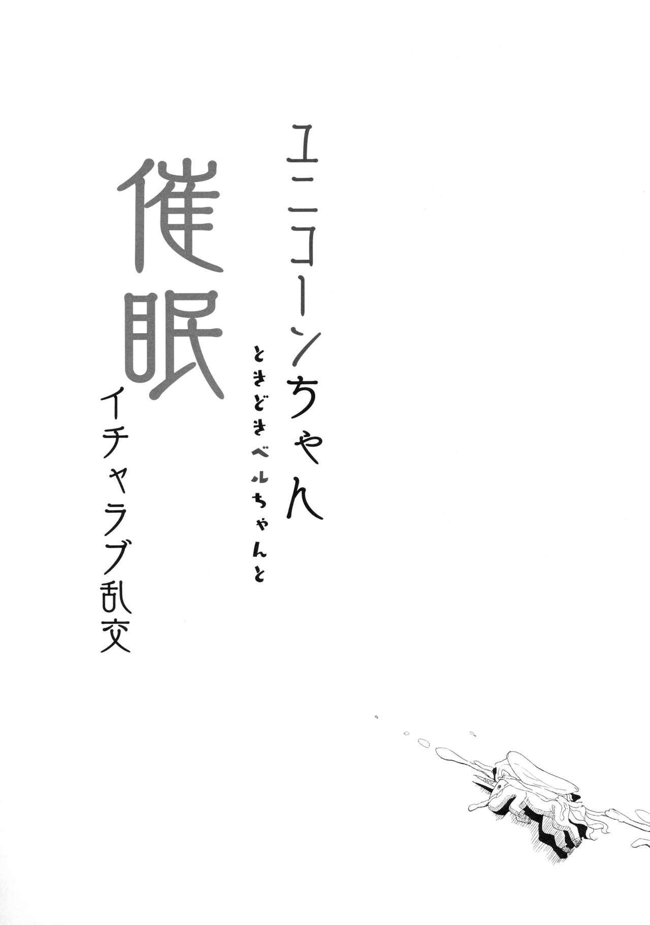 (C94) [horonaminZ (horonamin)] Unicorn-chan Tokidoki Bel-chan to Saimin Icha Love Rankou (Azur Lane) [English] 21