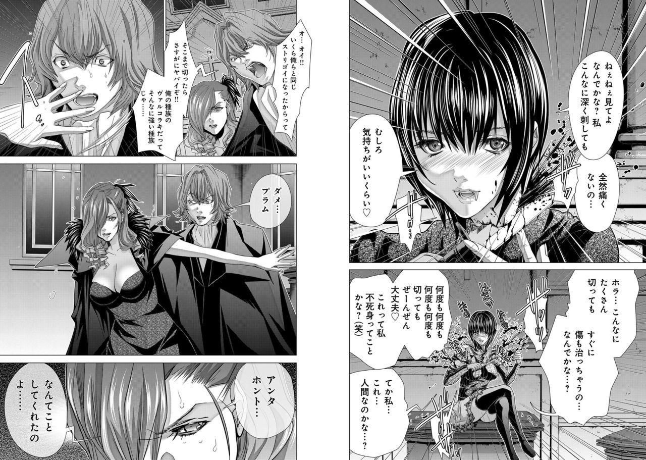 [Miyazaki Maya] Holy Knight ~Junketsu to Ai no Hazama de~ Vol. 11 10