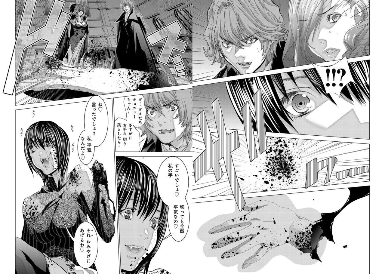 [Miyazaki Maya] Holy Knight ~Junketsu to Ai no Hazama de~ Vol. 11 13