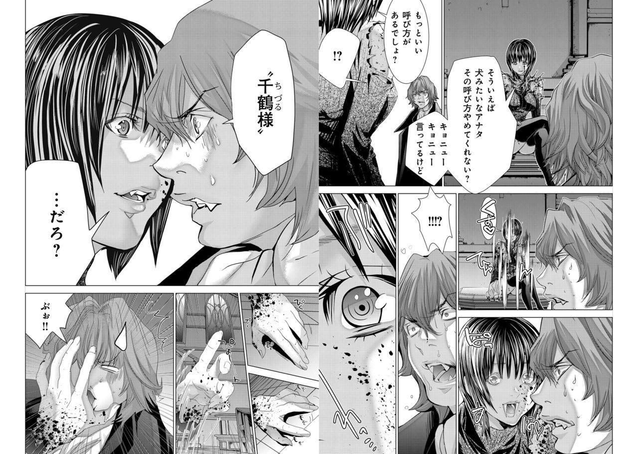 [Miyazaki Maya] Holy Knight ~Junketsu to Ai no Hazama de~ Vol. 11 14
