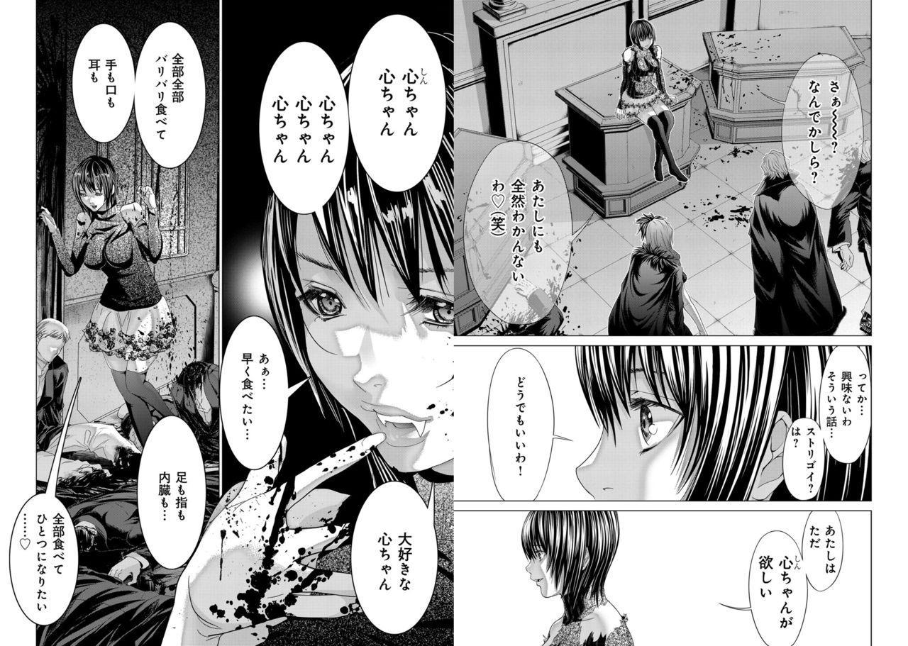 [Miyazaki Maya] Holy Knight ~Junketsu to Ai no Hazama de~ Vol. 11 16