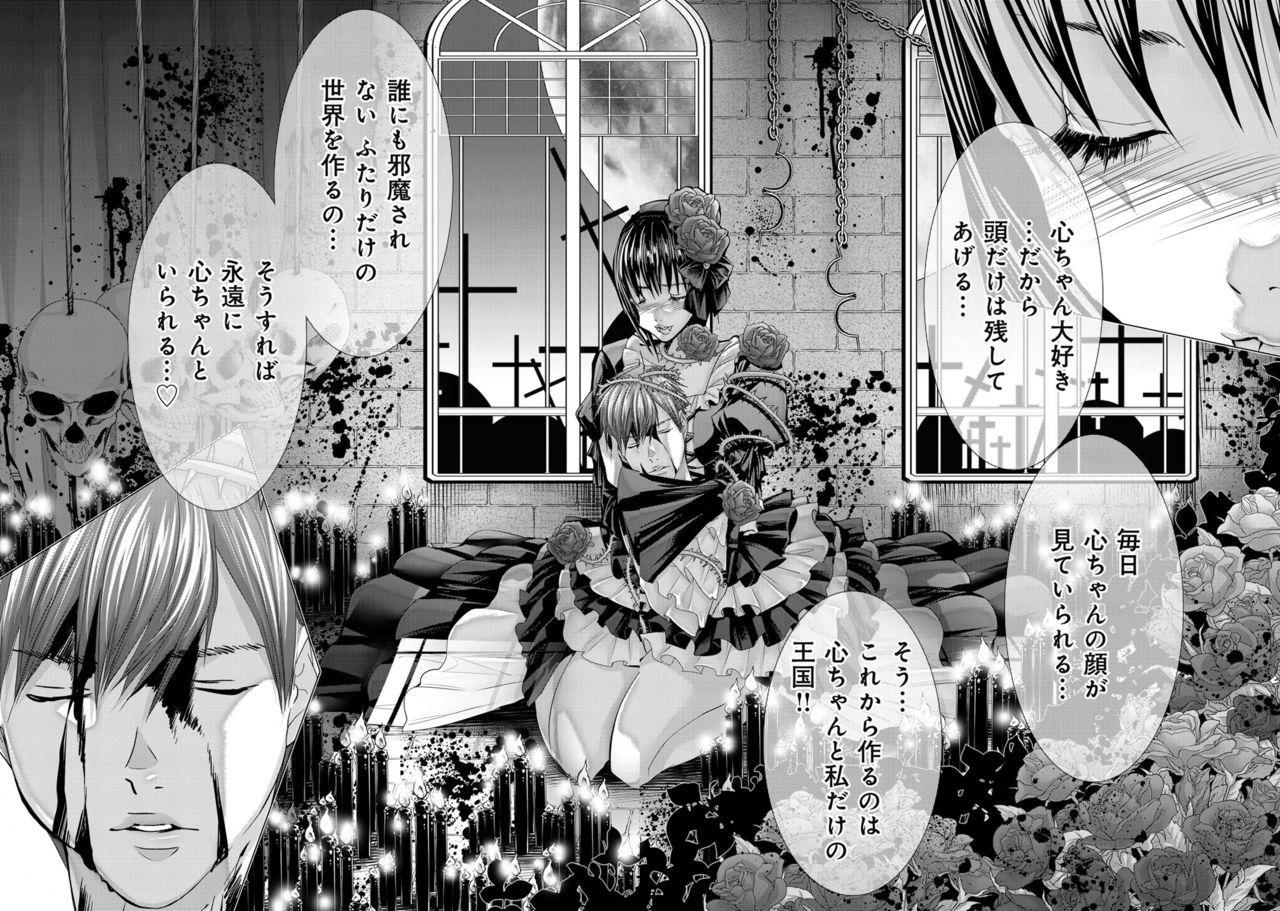 [Miyazaki Maya] Holy Knight ~Junketsu to Ai no Hazama de~ Vol. 11 17