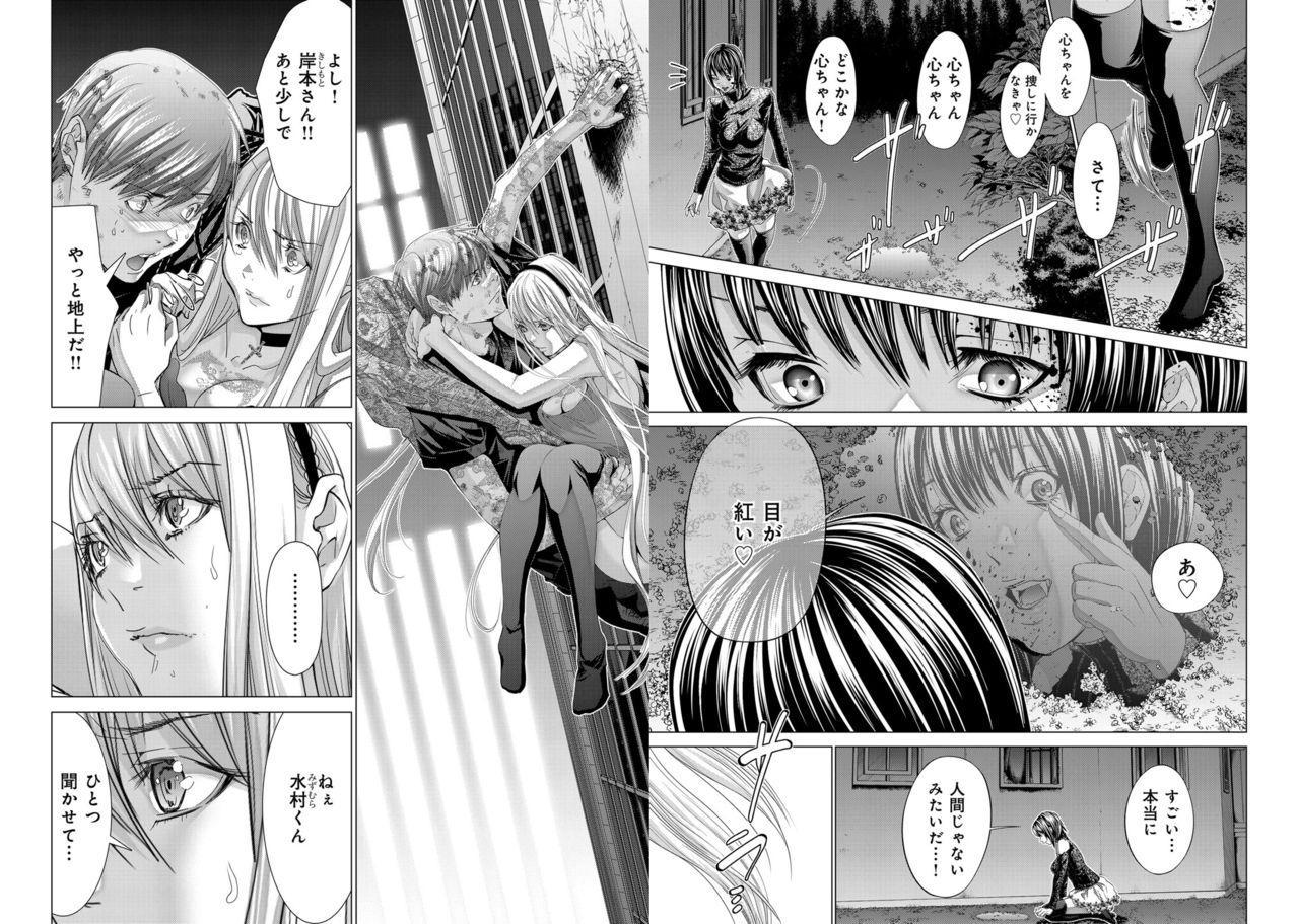 [Miyazaki Maya] Holy Knight ~Junketsu to Ai no Hazama de~ Vol. 11 18