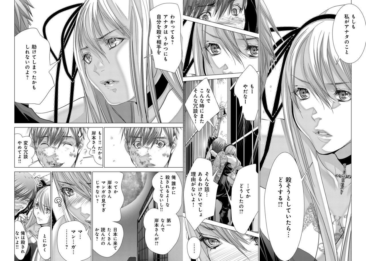 [Miyazaki Maya] Holy Knight ~Junketsu to Ai no Hazama de~ Vol. 11 19