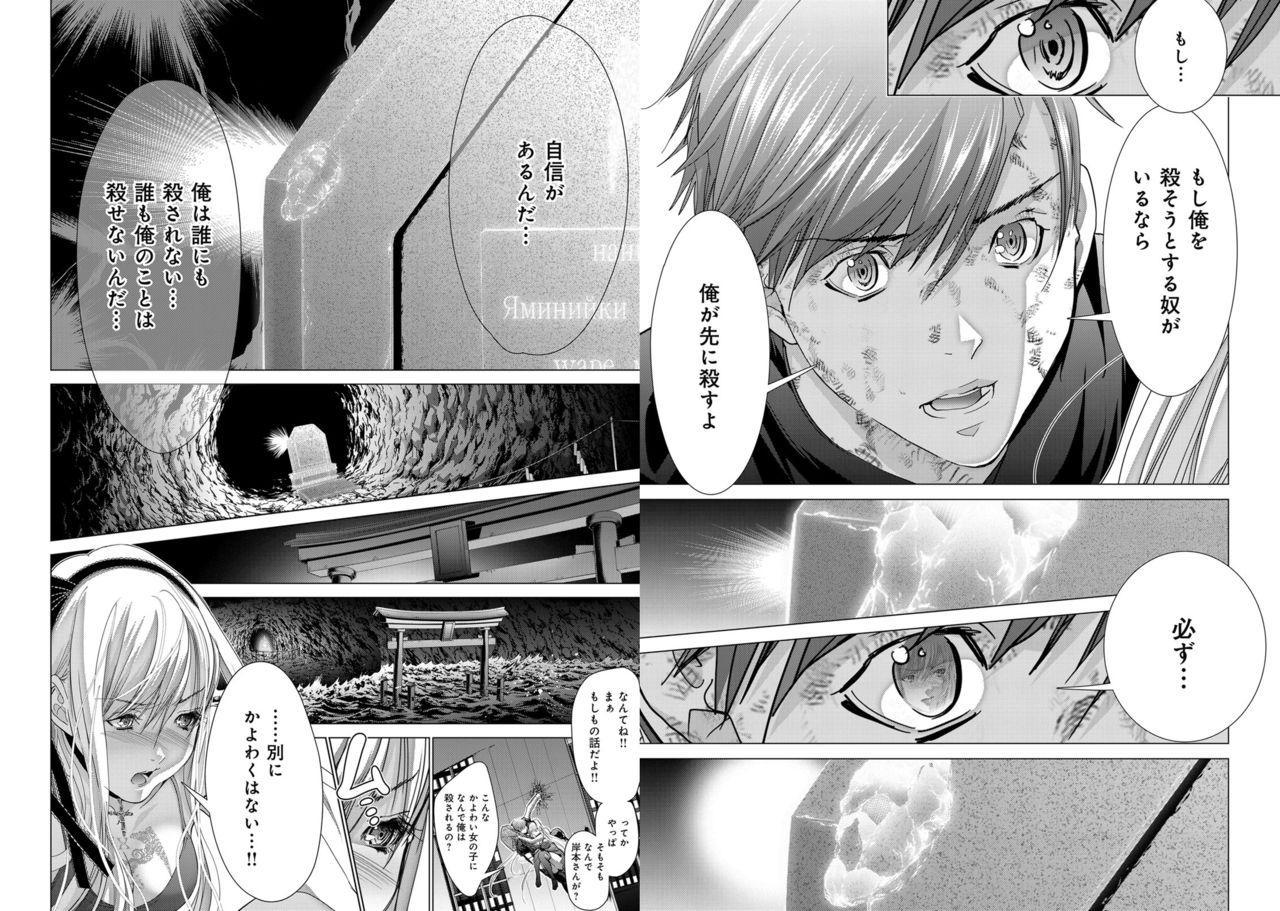 [Miyazaki Maya] Holy Knight ~Junketsu to Ai no Hazama de~ Vol. 11 20