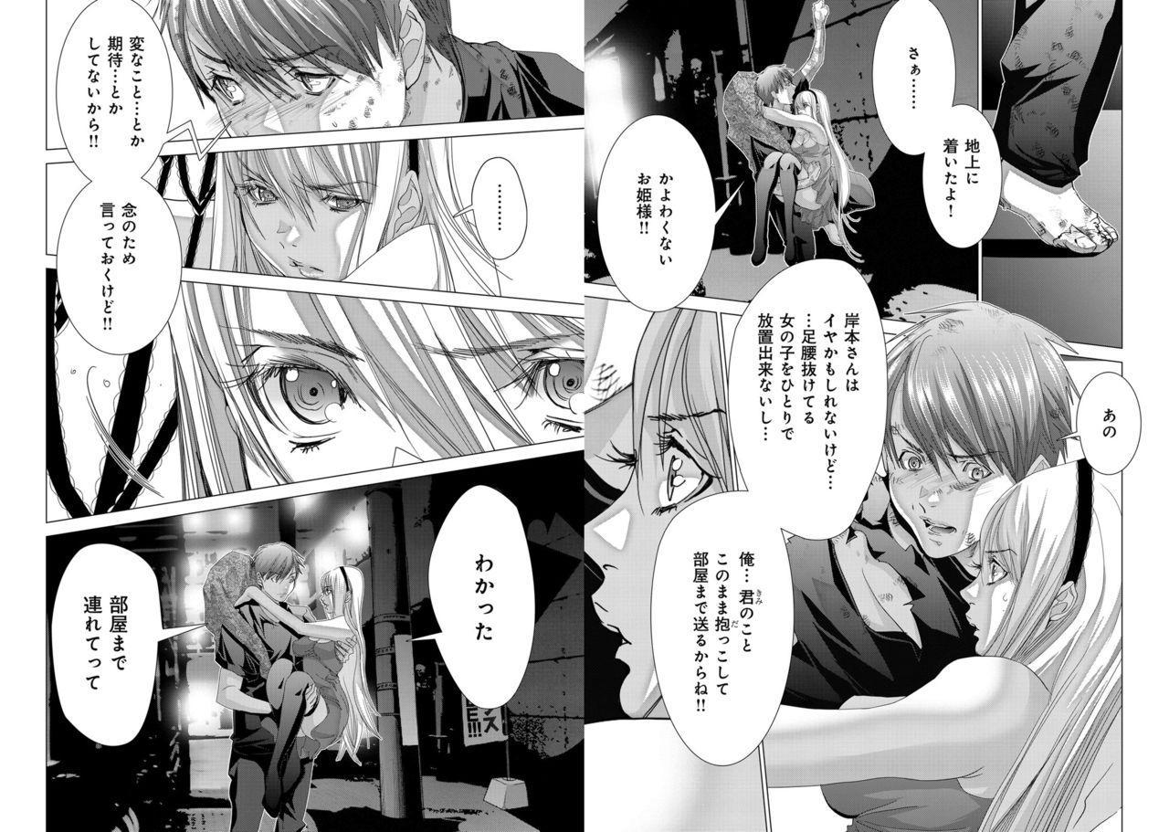[Miyazaki Maya] Holy Knight ~Junketsu to Ai no Hazama de~ Vol. 11 21