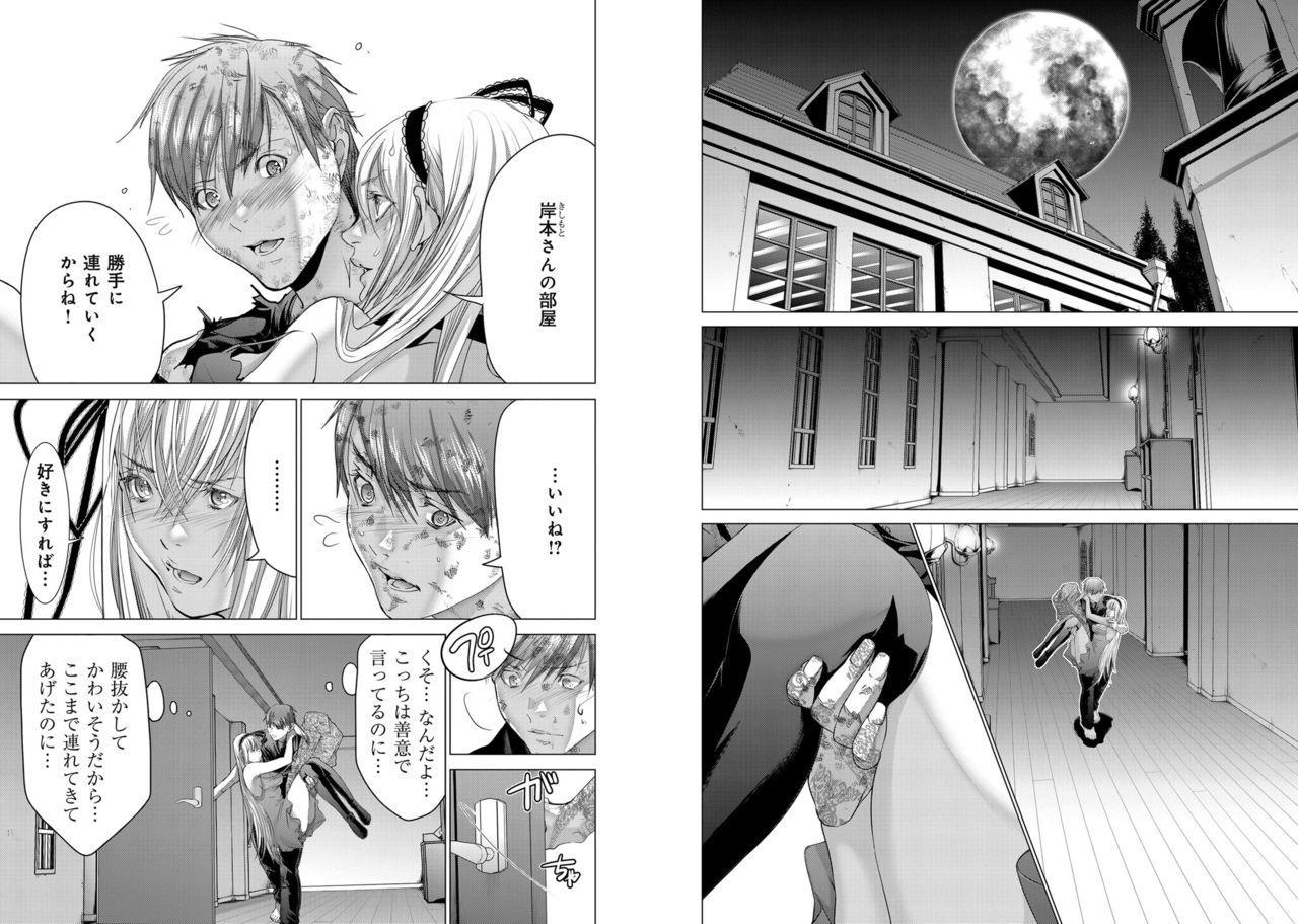 [Miyazaki Maya] Holy Knight ~Junketsu to Ai no Hazama de~ Vol. 11 23
